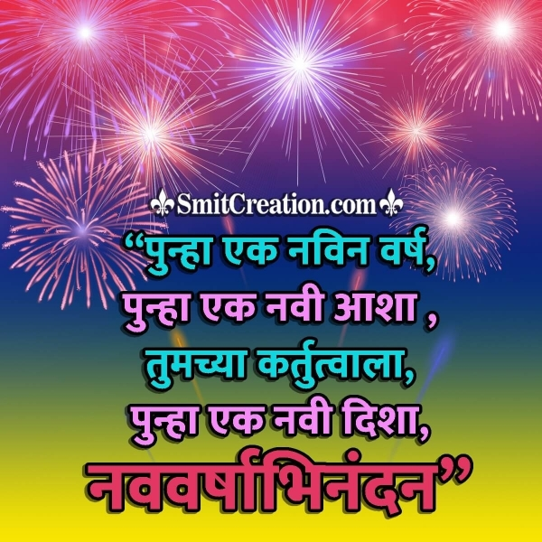 Happy New Year Marathi Quote