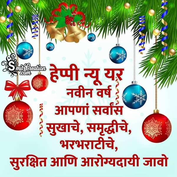 Happy New Year Marathi Wish