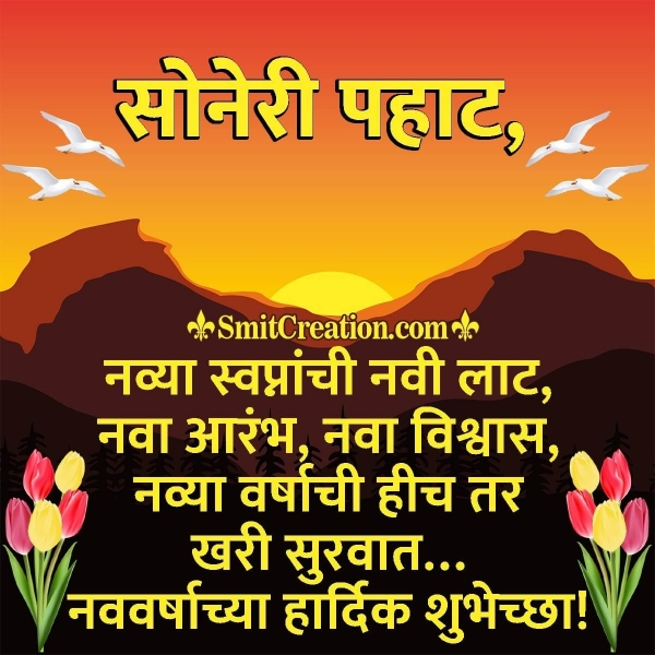 Happy New Year Quote In Marathi