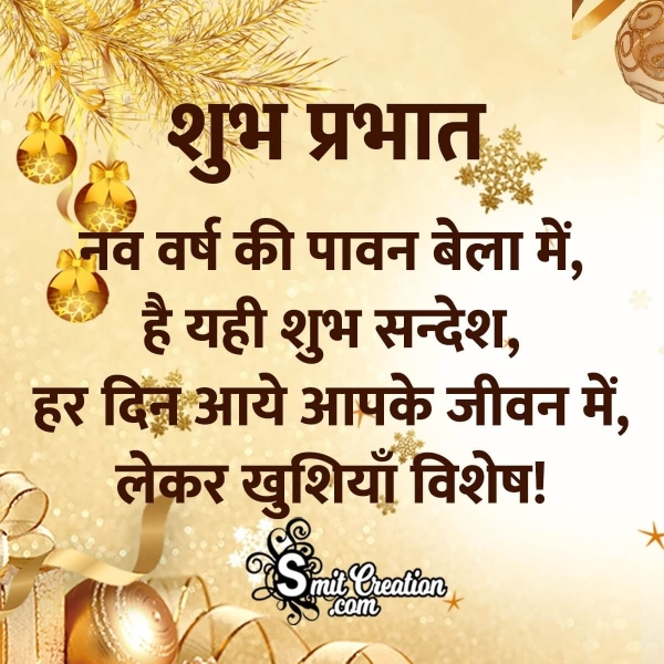 Shubh Prabhat New Year Wishes In Hindi