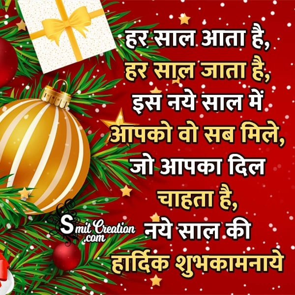 Happy New Year Hindi Wishes