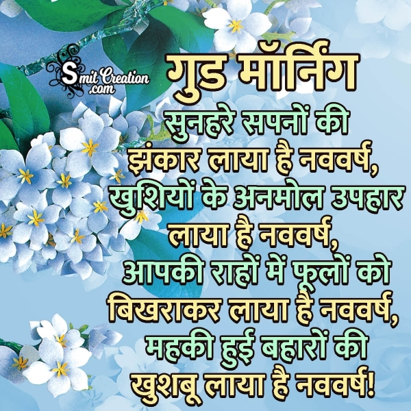 Good Morning New Year Wishes In Hindi