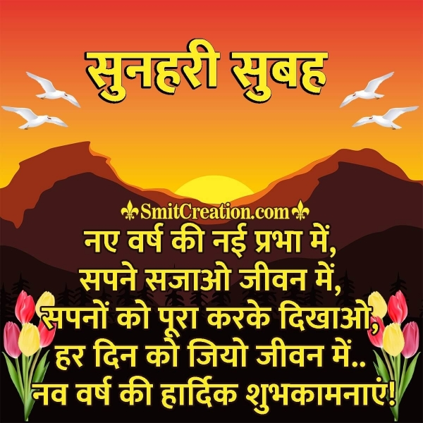 Sunahari Subah New Year Wishes In Hindi