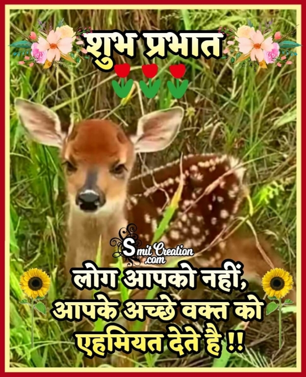 Whatsapp Good Morning Suvichar