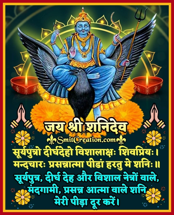 Shani Mantra With Meaning