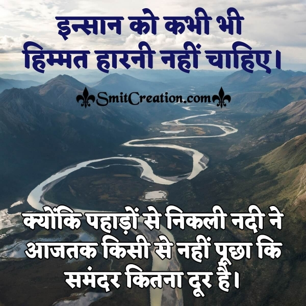 Hindi Motivational Quote