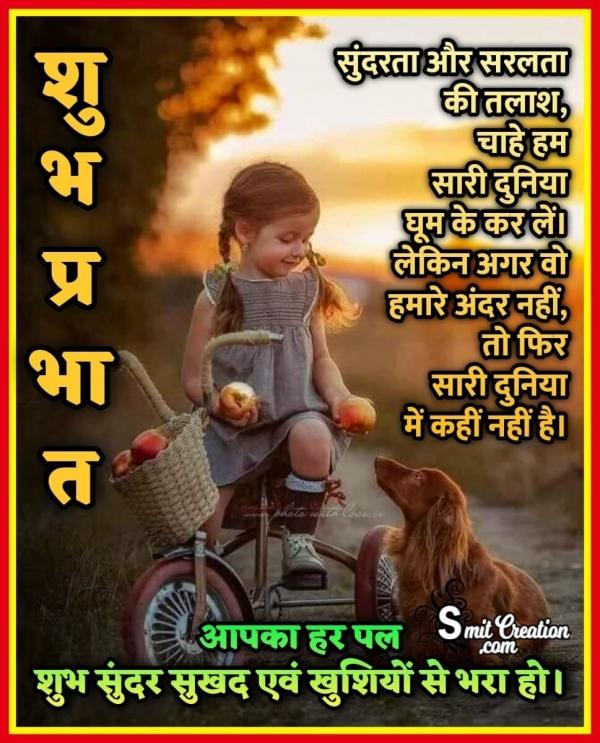 Wonderful Good Morning Hindi Messege