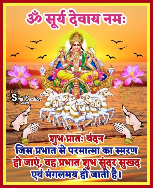 Shubh Pratah Vandan Suryadev Image