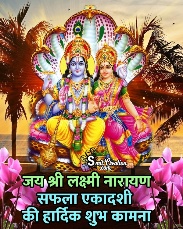 Saphala Ekadashi Wishes In Hindi