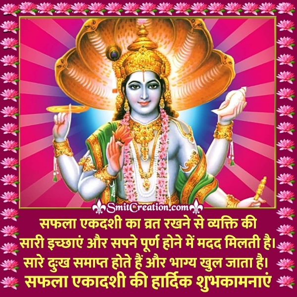 Saphala Ekadashi Wishes Quote In Hindi