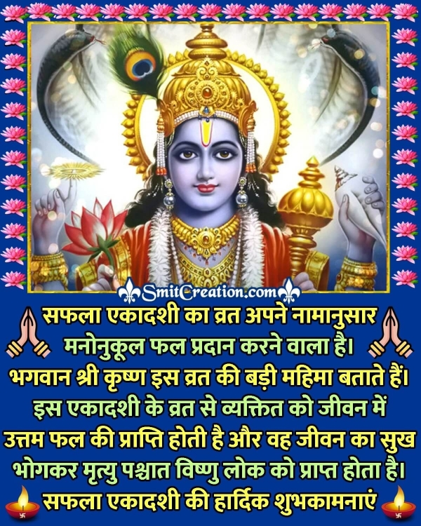 Saphala Ekadashi Hindi Wishes