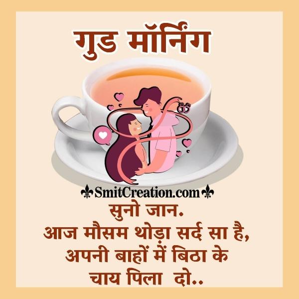 Good Morning Tea Shayari Quotes Images