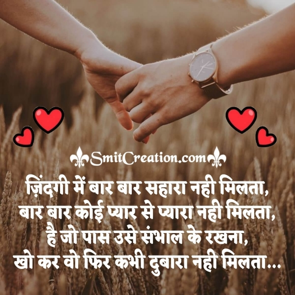 Zindagi Shayari For Whatsapp