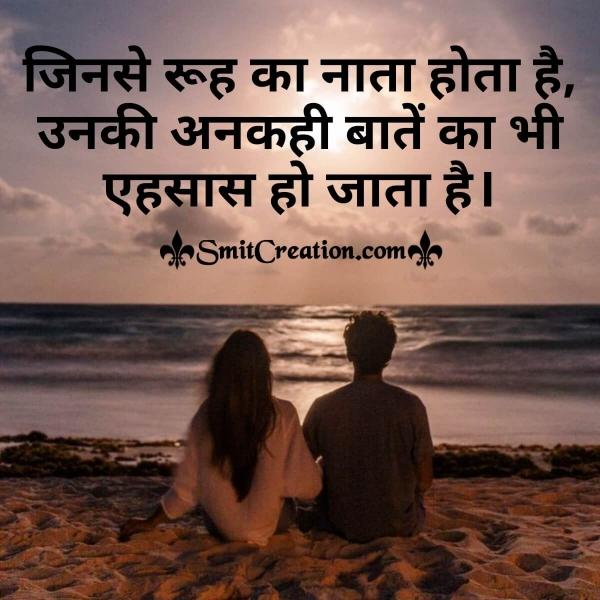 Rooh Ka Nata Hindi Shayari