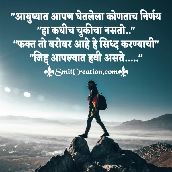 Marathi Quote On Decision In Life