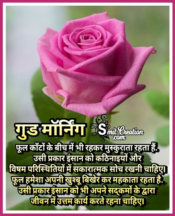 Good Morning Flower Shayari Quotes Images In Hindi