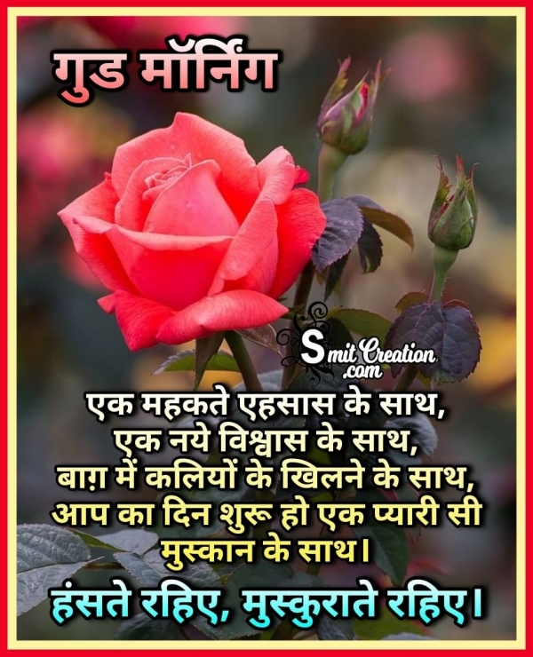 Beautiful Good Morning Shayari In Hindi