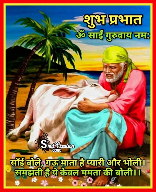 Shubh Prabhat Sai Baba Images And Quotes