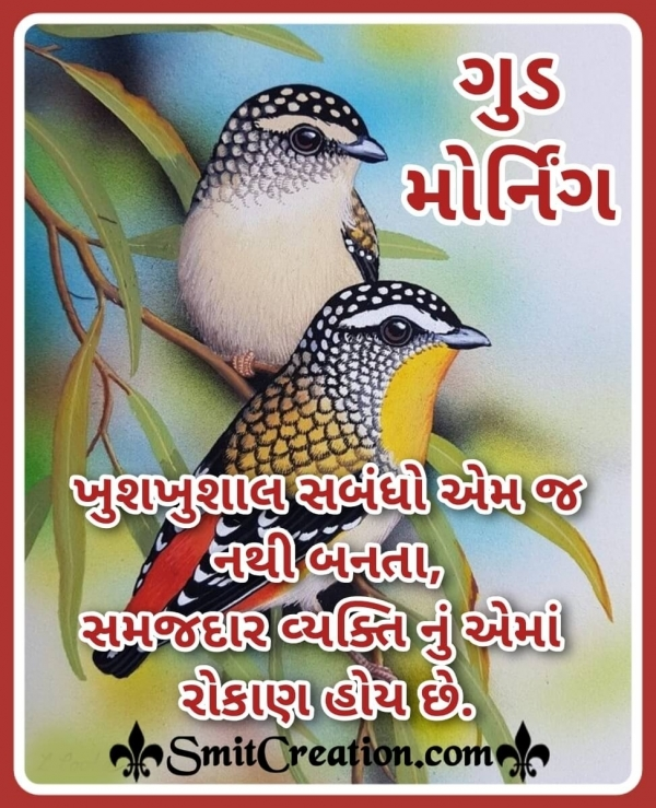 Wonderful Good Morning Gujarati Message