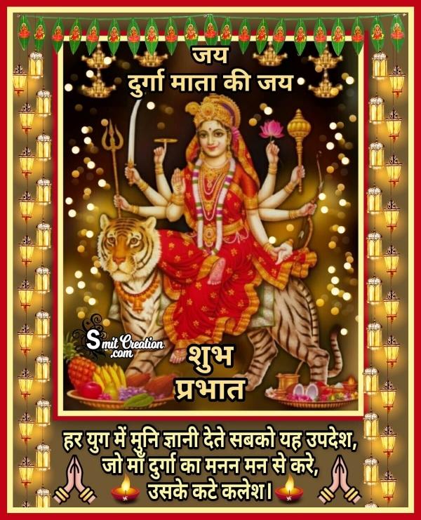 Jai Mata Di Good Morning Images