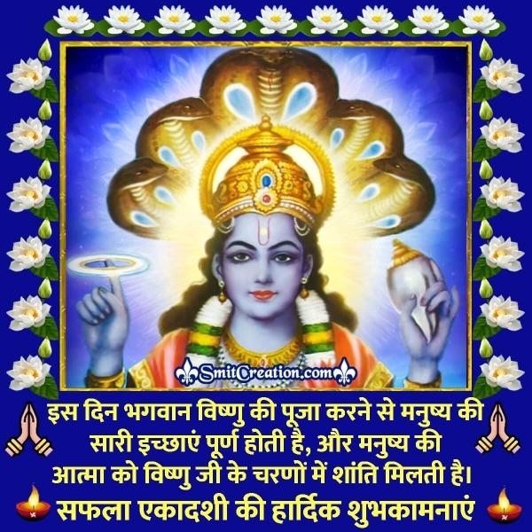 Saphala Ekadashi Wish Image
