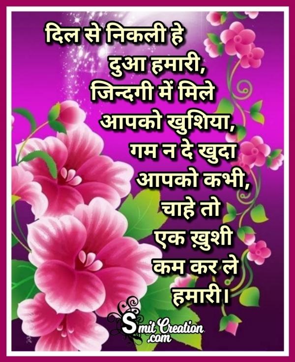 Hindi Wishes Shayari Image