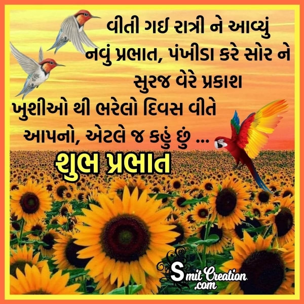 Shubh Prabhat Gujarati Wish Message