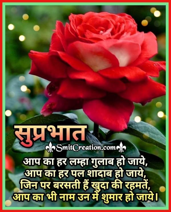 Suprabhat Wishes Shayari Image