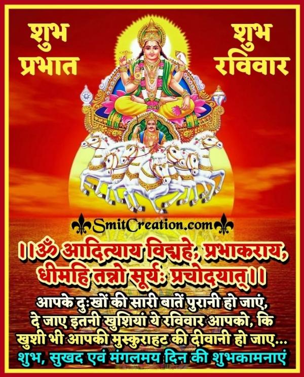Shubh Prabhat Suryadev Gayatri Mantra Image