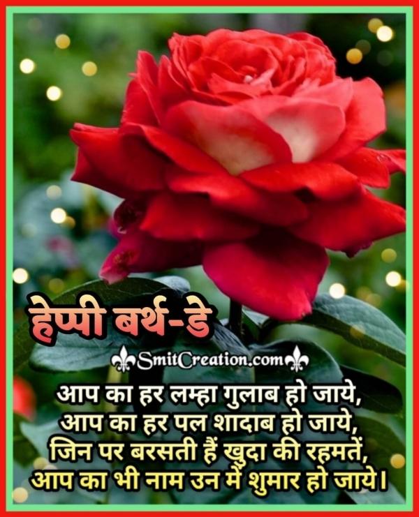 Birthday Wishes Shayari Image
