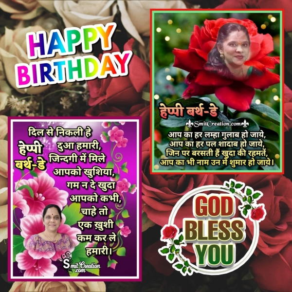 Happy Birthday Dear Mumma Smita Haldankar
