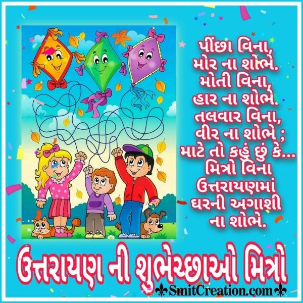 Happy Makar Sankranti Gujarati Quote