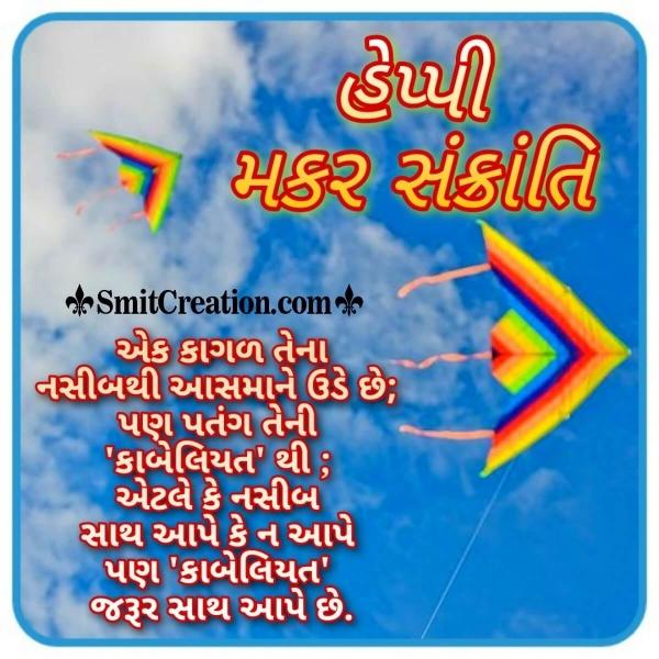 Makar Sankranti Gujarati Quote