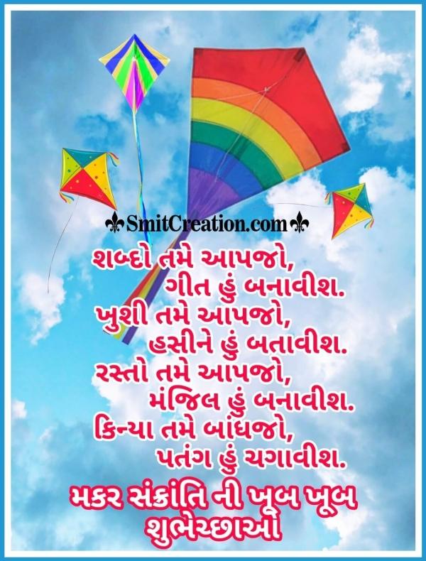 Happy Makara Sankranti Gujarati Shayari