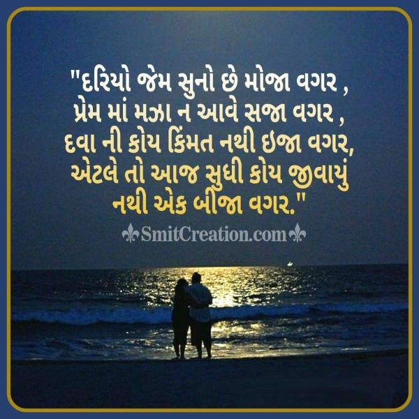 Prem Shayari Gujarati Image