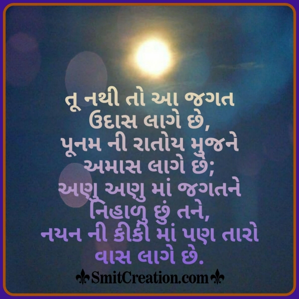 Prem Shayari Image In Gujarati
