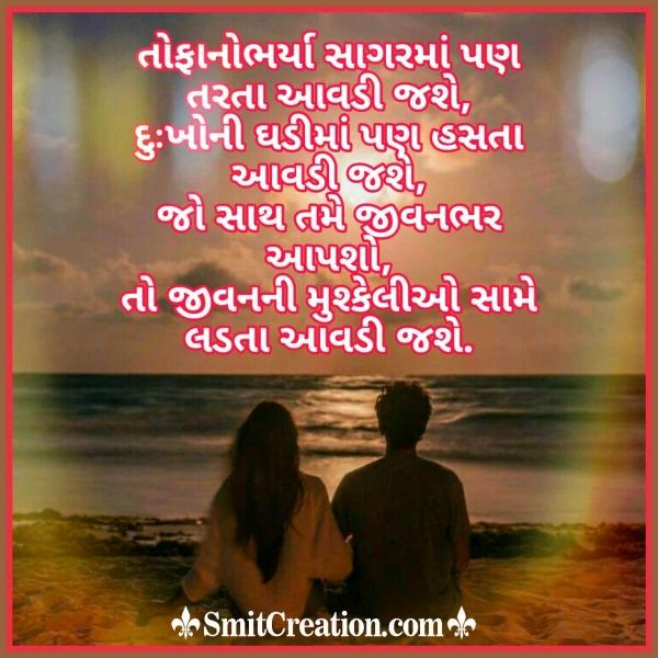 Prem Shayari Gujarati Whatsapp Image