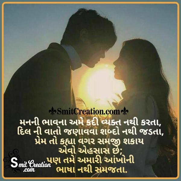 Aankho Ni Bhasha Shayari Gujarati Image
