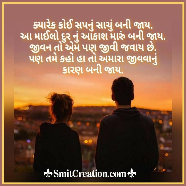 Prem Gujarati Shayari Image