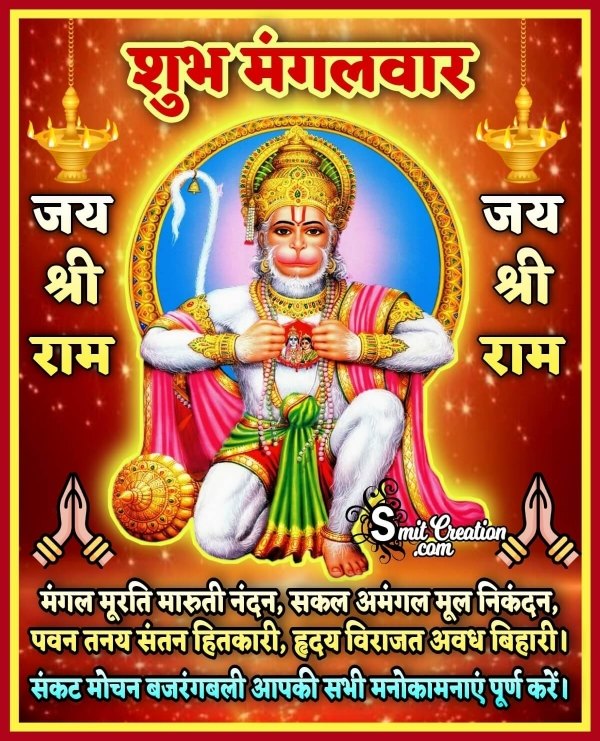 Shubh Mangalvar Hanuman Images With Quotes