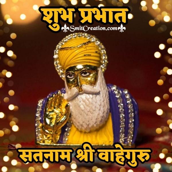 Satnam Shri Waheguru Good Morning Hindi