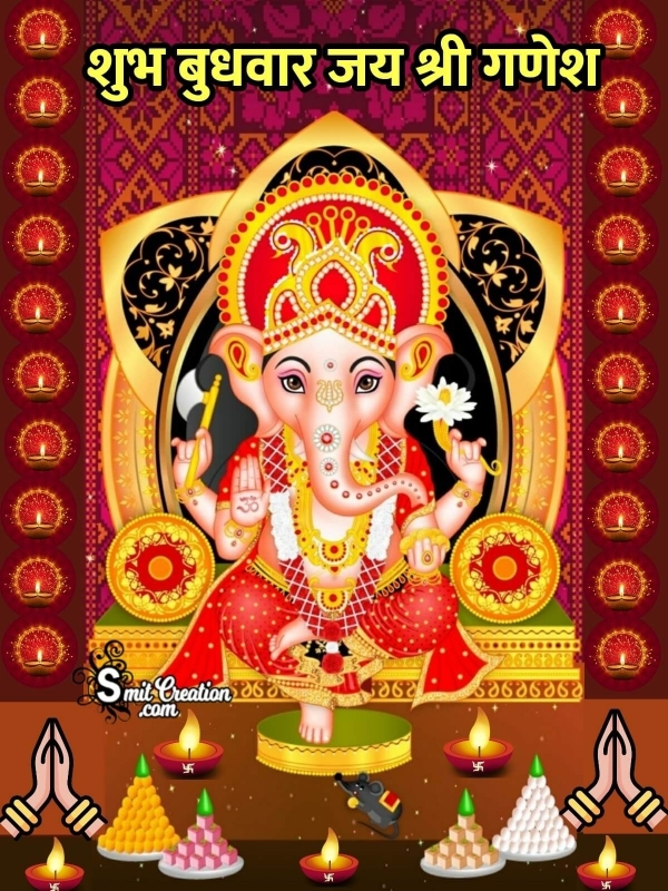 Good Morning Wednesday Ganesha Images