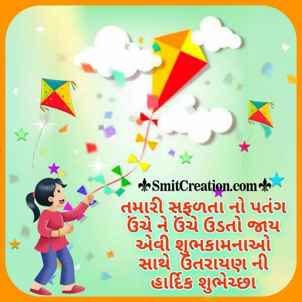 Makar Sankranti Gujarati Wish Image