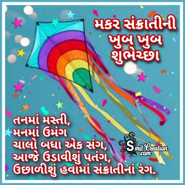 Makar Sankranti Wish Image In Gujarati