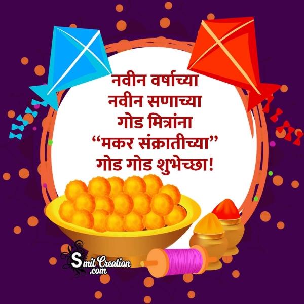Makar Sankranti Chya God Shubhechha