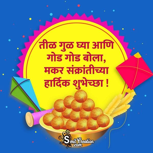 Makar Sankranti Wishes Marathi