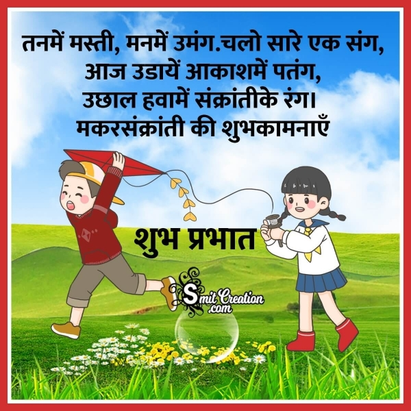 Makar Sankranti Quote Hindi