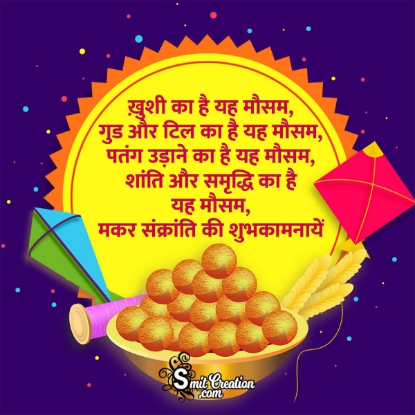 Makar Sankranti Hindi Quote