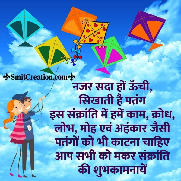 Makar Sankranti Wishes Hindi