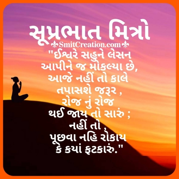 Good Morning Gujarati Quotes On God